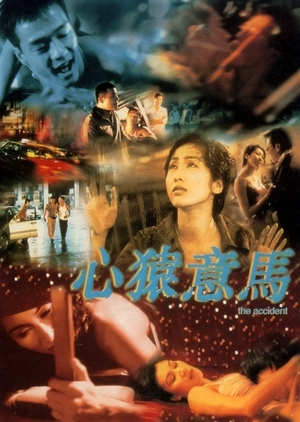 The Accident 1999 (Hong Kong)