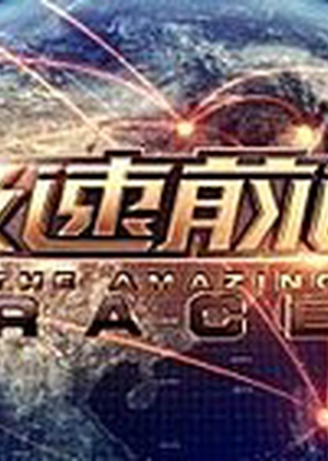 The Amazing Race: Season 1 2014 (China)