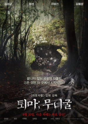The Chosen: Forbidden Cave 2015 (South Korea)