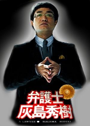 The Lawyer: Hajima Hideki 2006 (Japan)