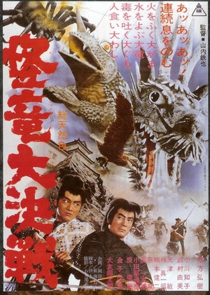 The Magic Serpent 1966 (Japan)