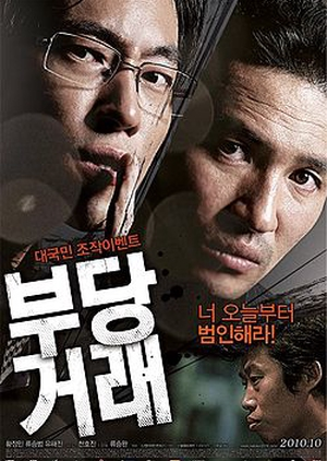 The Unjust 2010 (South Korea)