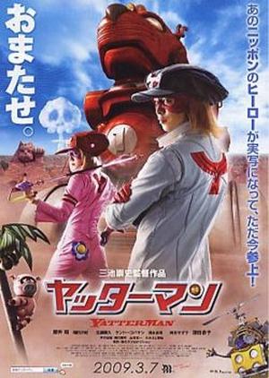 Yatterman 2009 (Japan)