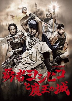 Yuusha Yoshihiko to Maou no Shiro 2011 (Japan)