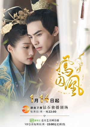Untouchable Lovers (China) 2018