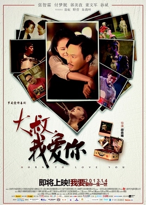 Born to Love You 2013 (China)