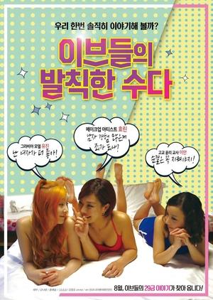 Eve's Cheeky Talk 2018 (South Korea)