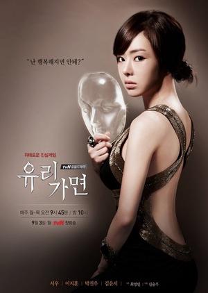 Glass Mask 2012 (South Korea)
