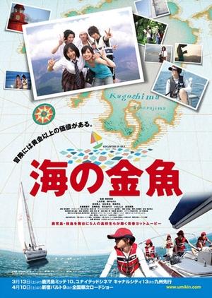 Goldfish in Sea 2010 (Japan)