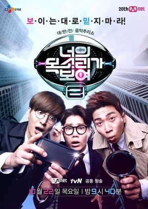 I Can See Your Voice: Season 2 2015 (South Korea)