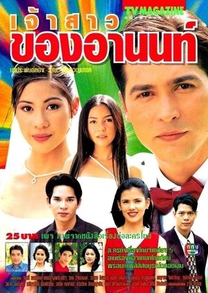 Jao Sao Kong Arnon 1999 (Thailand)