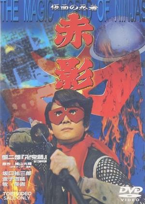 Kamen no Ninja  Akakage 1967 (Japan)