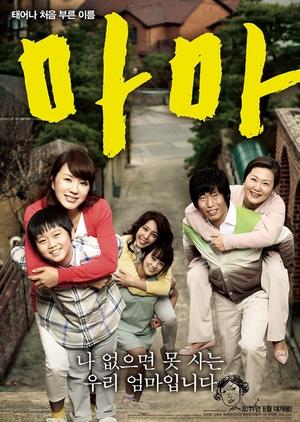 Mama 2011 (South Korea)
