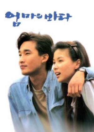 Mother's Sea 1993 (South Korea)