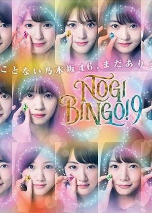 NogiBingo! 9 2017 (Japan)