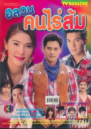 Ola Won Kon Rai Som 2003 (Thailand)