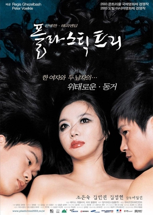 Plastic Tree 2004 (South Korea)