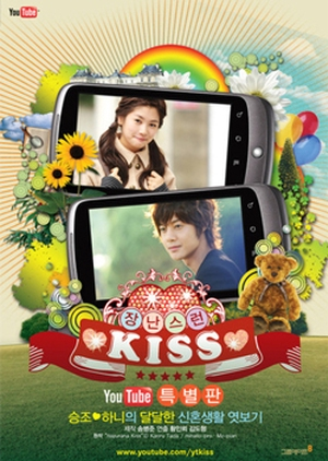 Playful Kiss YouTube Edition 2010 (South Korea)