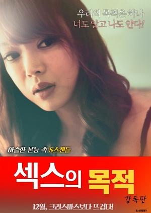 Purpose of Sex - Director's Cut 2017 (South Korea)