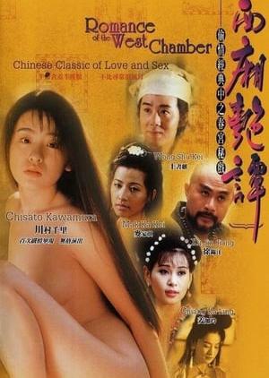 Romance of West Chamber 1997 (Hong Kong)