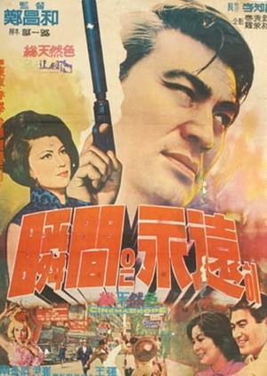 Special Agent X-7 1966 (South Korea)