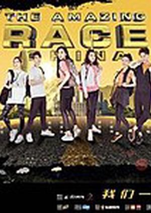 The Amazing Race: Season 4 2017 (China)