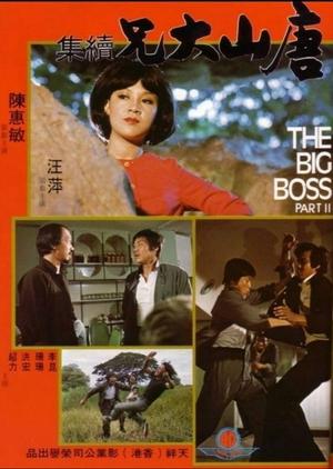 The Big Boss Part 2 1976 (Hong Kong)