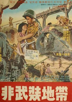 The DMZ 1965 (South Korea)