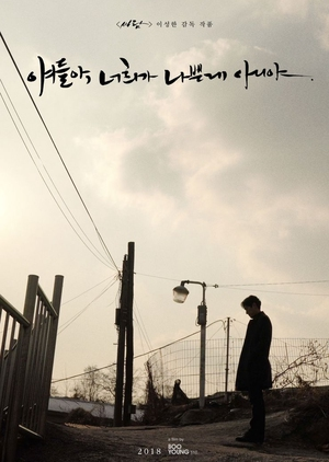 The Fault is Not Yours 2019 (South Korea)