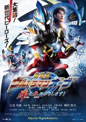 Ultraman Orb The Movie: Lend Me The Power of Bonds! 2017 (Japan)
