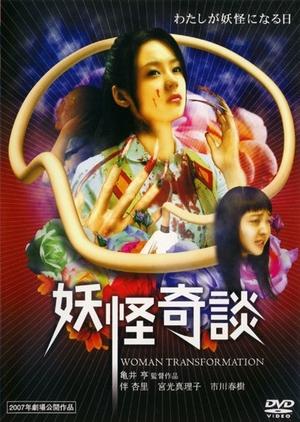 Woman Transformation 2007 (Japan)