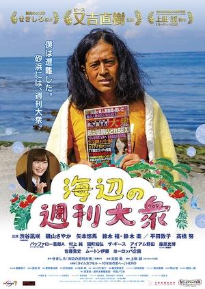 A Seaside Weekly Tabloid 2018 (Japan)