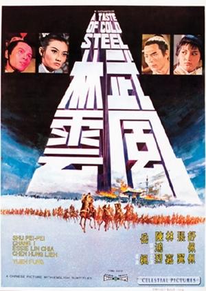 A Taste of Cold Steel 1970 (Hong Kong)