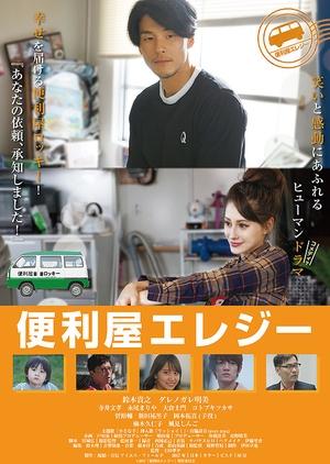 Benriya Elegy 2017 (Japan)