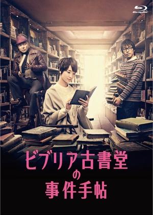 Biblia Koshodou no Jiken Techou 2013 (Japan)