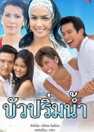 Bua Prim Nam 2006 (Thailand)
