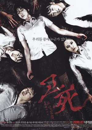 Death Bell 2: Bloody Camp 2010 (South Korea)