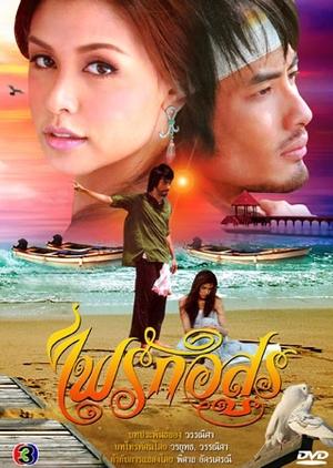 Fai Ruk Arsoon 2009 (Thailand)