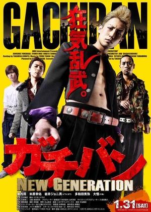 Gachiban New Generation 1 2015 (Japan)