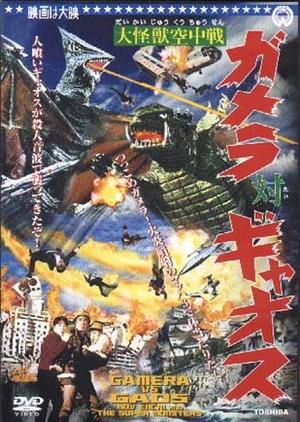 Gamera vs. Gyaos 1967 (Japan)