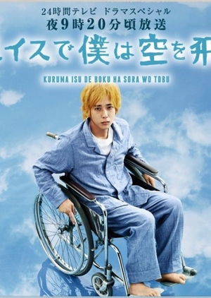 I Will Fly to the Sky on a Wheelchair! 2012 (Japan)
