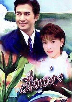 Mia Tang 1998 (Thailand)
