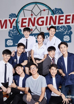 My Engineer 2019 (Thailand)