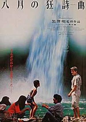 Rhapsody in August 1991 (Japan)