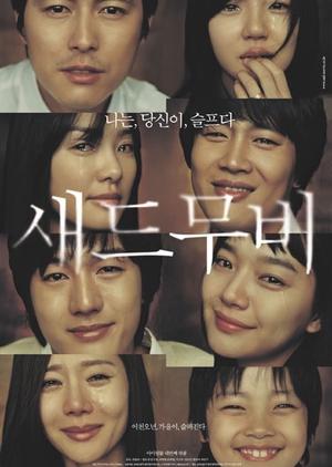 Sad Movie 2005 (South Korea)