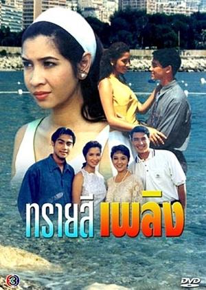 Sai See Plerng 1996 (Thailand)