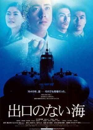 Sea Without Limit 2006 (Japan)