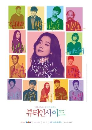 The Beauty Inside 2015 (South Korea)