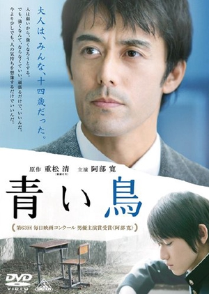 The Blue Bird 2008 (Japan)