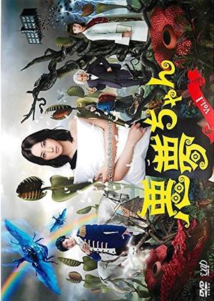 Akumu-Chan 2012 (Japan)